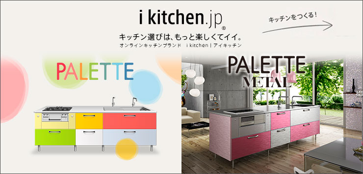 i kitchen.jp