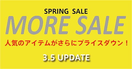 MORE SALE タイル